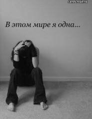 в этом мире я одна картинки