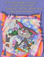 Картинка с днем рождения и стихами для телефона